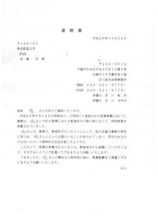 授業参観2014.10.24.jpg